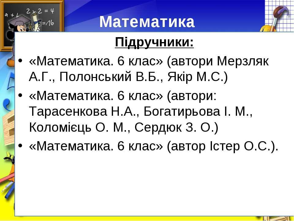 Математика Підручники: «Математика. 6 клас» (автори Мерзляк А.Г., Полонський ...