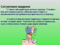 Ситуативне завдання 1.Уявити себе редактором дитячого журналу «Пізнайко». Вам...