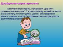 Дослідження-характеристика Прочитати тексти мовчки. Поміркувати, що в них є с...