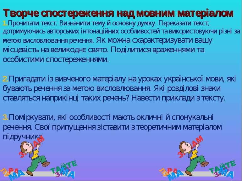 Творче спостереження над мовним матеріалом 1.Прочитати текст. Визначити тему ...