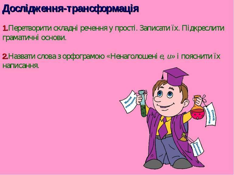 Дослідження-трансформація 1.Перетворити складні речення у прості. Записати їх...