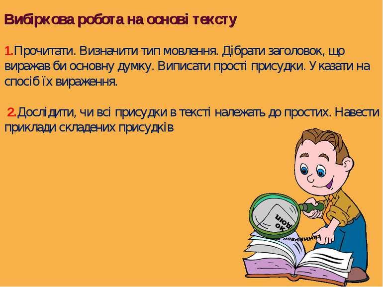 Вибіркова робота на основі тексту 1.Прочитати. Визначити тип мовлення. Дібрат...