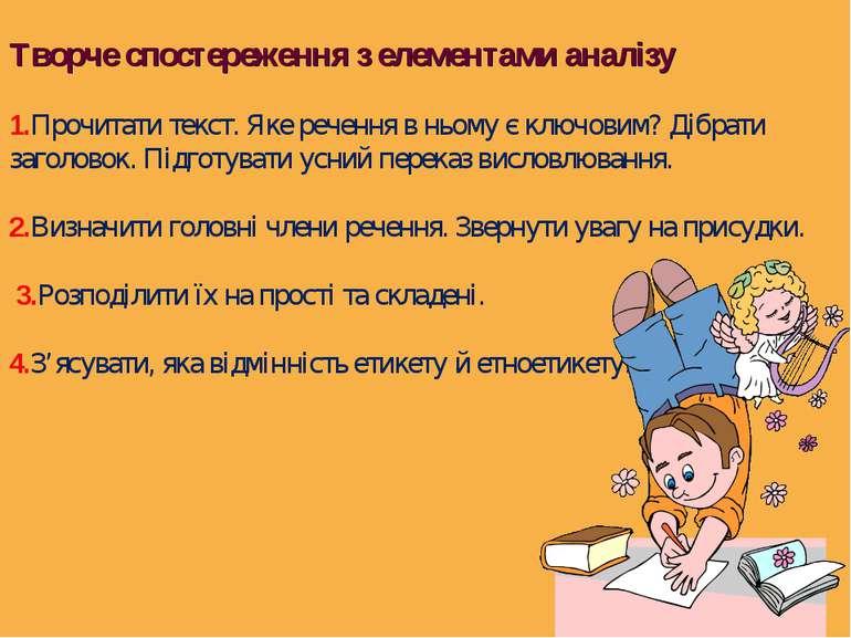 Творче спостереження з елементами аналізу 1.Прочитати текст. Яке речення в нь...