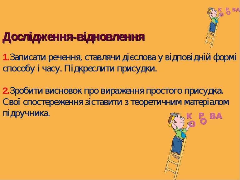 Дослідження-відновлення 1.Записати речення, ставлячи дієслова у відповідній ф...