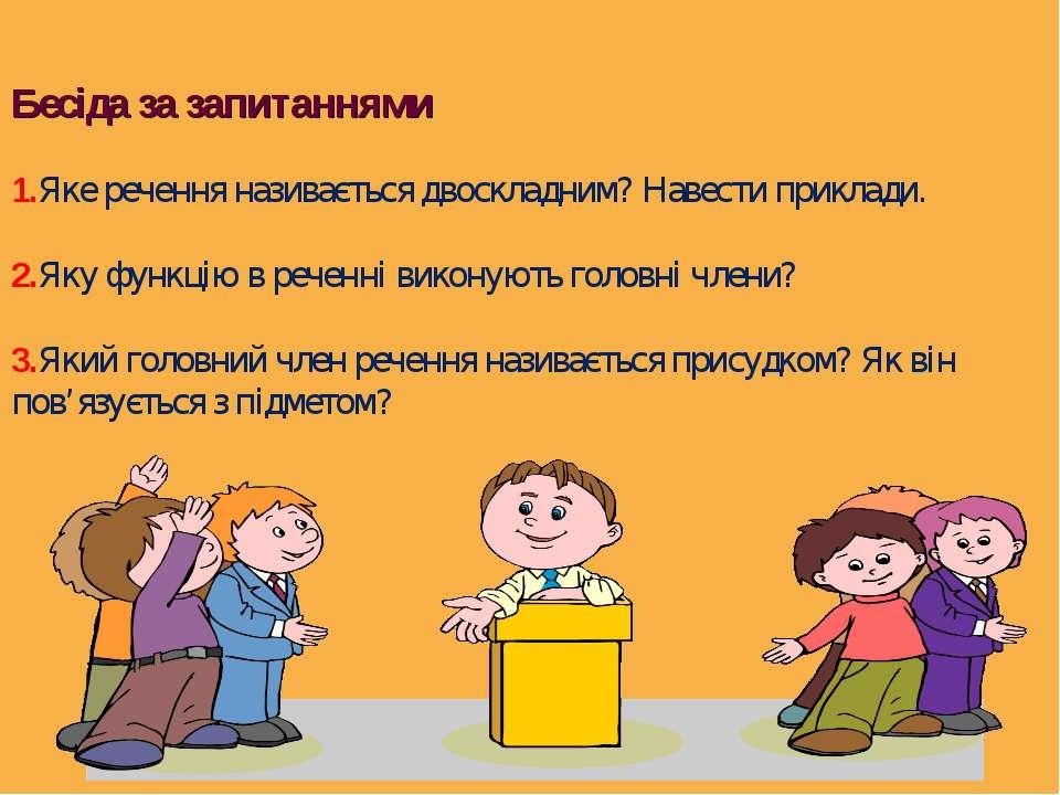 Бесіда за запитаннями 1.Яке речення називається двоскладним? Навести приклади...