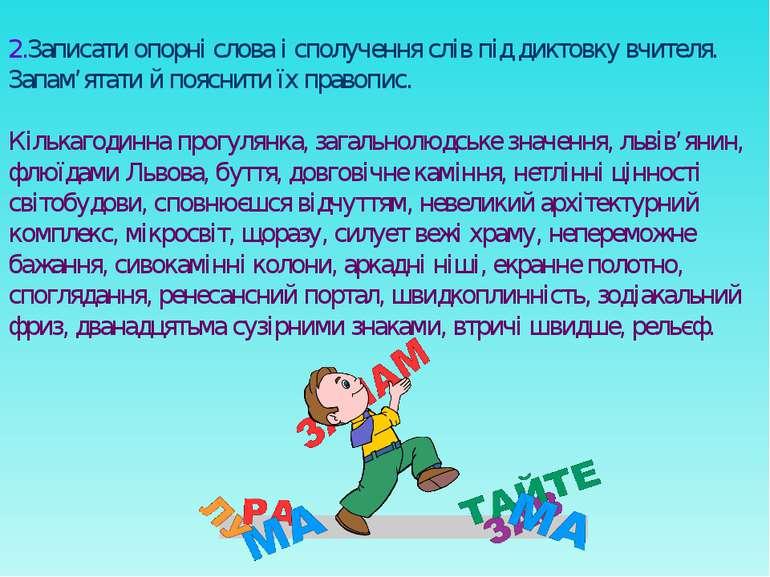 2.Записати опорні слова і сполучення слів під диктовку вчителя. Запам'ятати й...