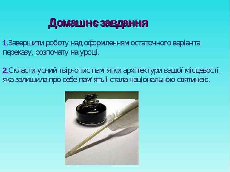 Домашнє завдання 1.Завершити роботу над оформленням остаточного варіанта пере...