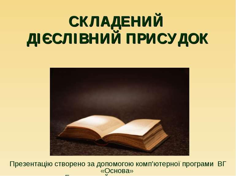 СКЛАДЕНИЙ ДІЄСЛІВНИЙ ПРИСУДОК Презентацію створено за допомогою комп'ютерної ...