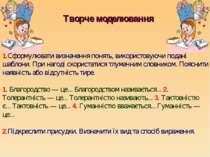 Творче моделювання 1.Сформулювати визначення понять, використовуючи подані ша...