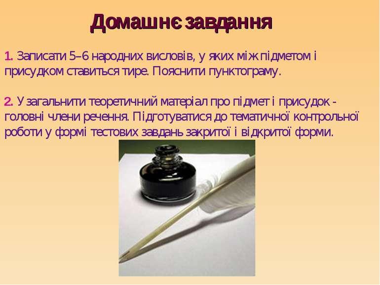 Домашнє завдання 1. Записати 5–6 народних висловів, у яких між підметом і при...