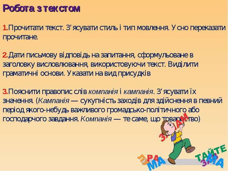 Робота з текстом 1.Прочитати текст. З'ясувати стиль і тип мовлення. Усно пере...