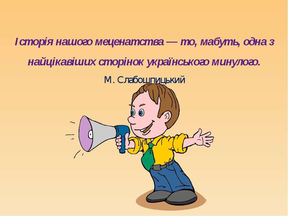 Історія нашого меценатства — то, мабуть, одна з найцікавіших сторінок українс...