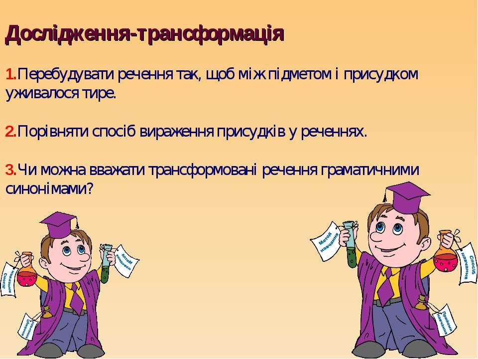 Дослідження-трансформація 1.Перебудувати речення так, щоб між підметом і прис...