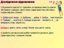 Дослідження-відновлення 1.Відновити прислів'я і приказки, вставивши замість к...