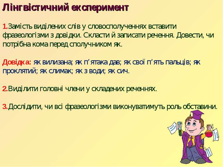 Лінгвістичний експеримент 1.Замість виділених слів у словосполученнях вставит...