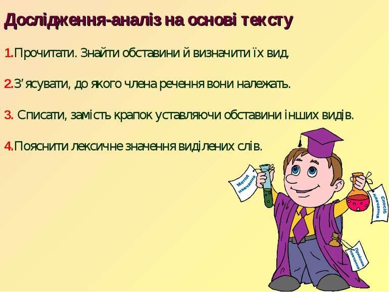 Дослідження-аналіз на основі тексту 1.Прочитати. Знайти обставини й визначити...