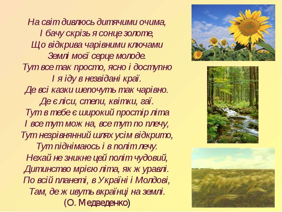 На світ дивлюсь дитячими очима, І бачу скрізь я сонце золоте, Що відкрива чар...