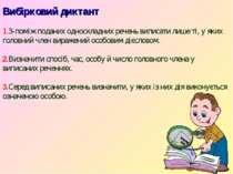 Вибірковий диктант 1.З-поміж поданих односкладних речень виписати лише ті, у ...