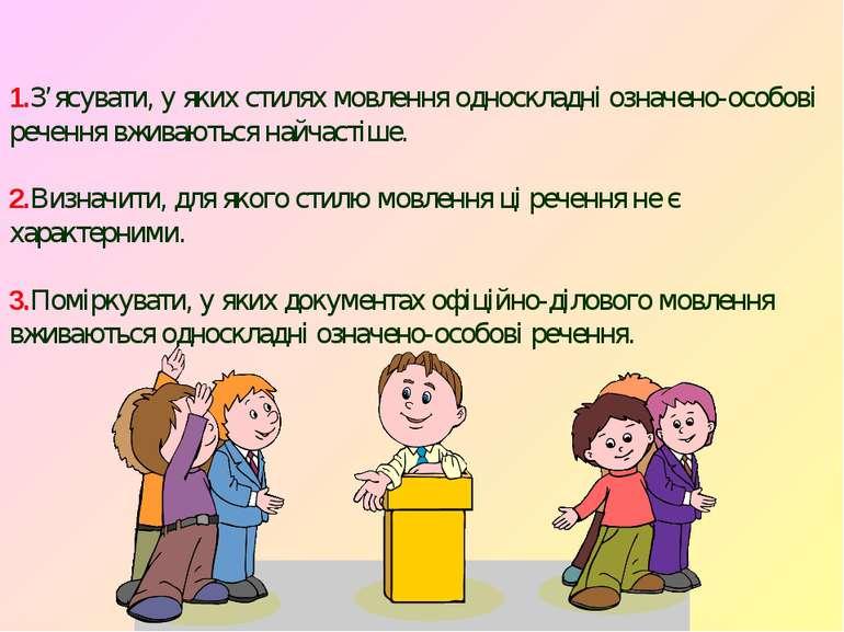 1.З'ясувати, у яких стилях мовлення односкладні означено-особові речення вжив...