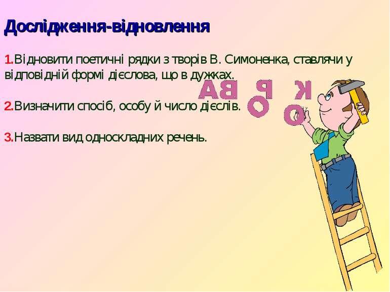 Дослідження-відновлення 1.Відновити поетичні рядки з творів В. Симоненка, ста...