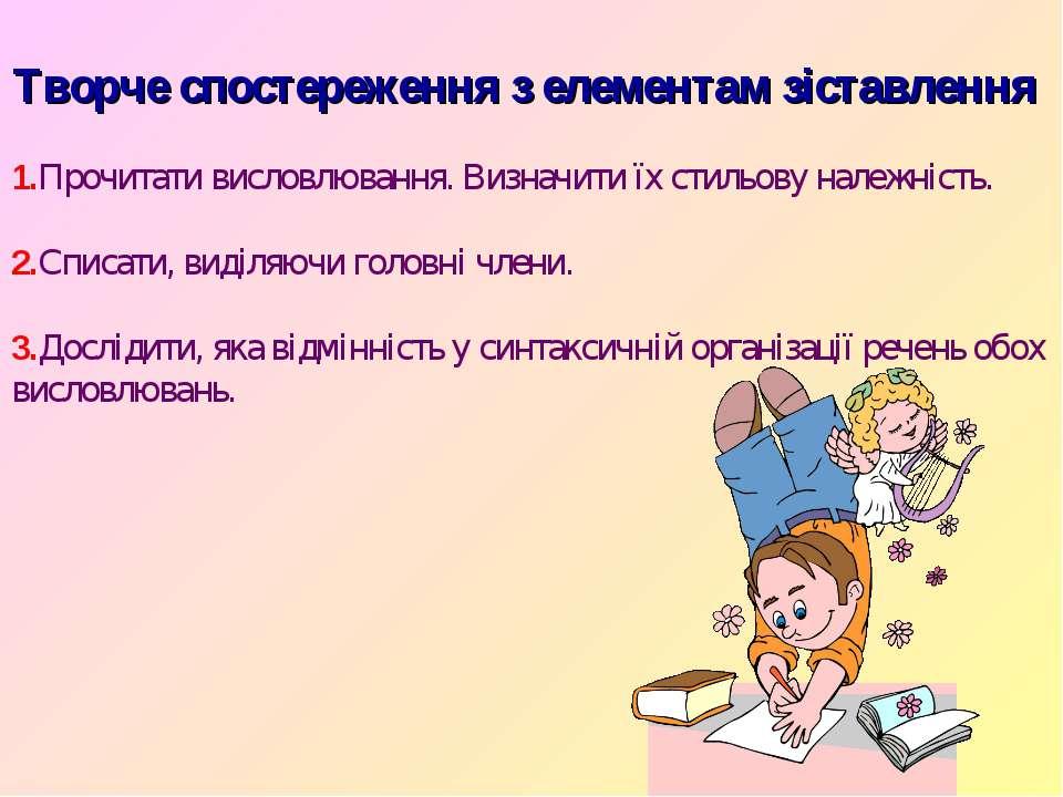 Творче спостереження з елементам зіставлення 1.Прочитати висловлювання. Визна...