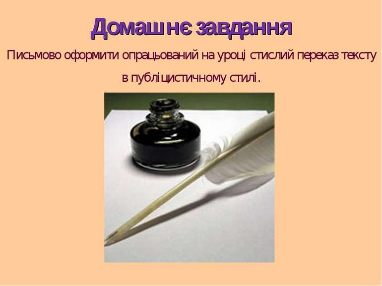 Домашнє завдання Письмово оформити опрацьований на уроці стислий переказ текс...