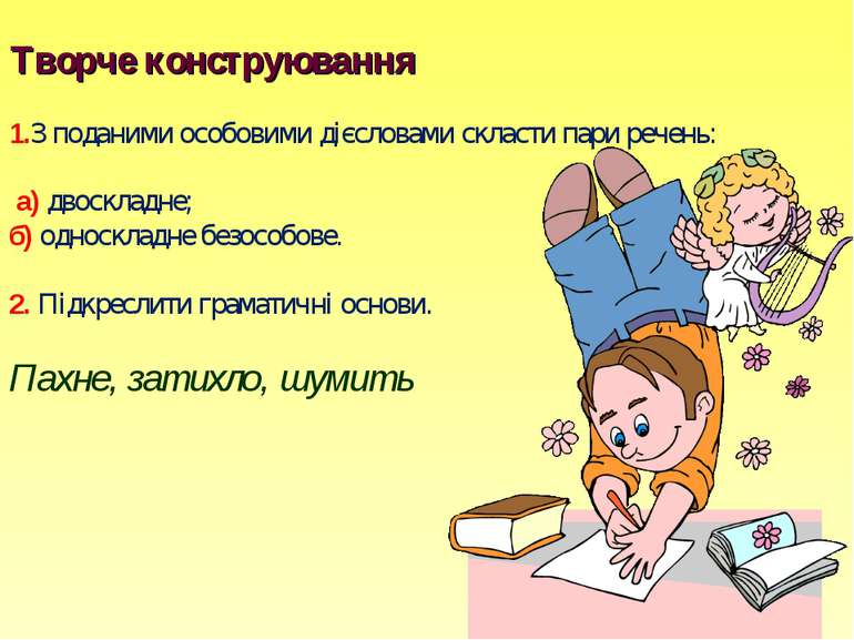 Творче конструювання 1.З поданими особовими дієсловами скласти пари речень: а...