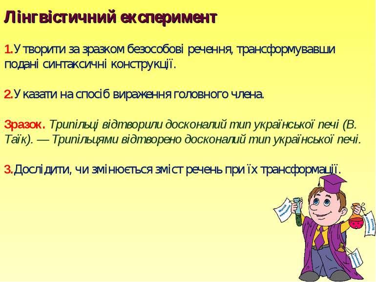 Лінгвістичний експеримент 1.Утворити за зразком безособові речення, трансформ...