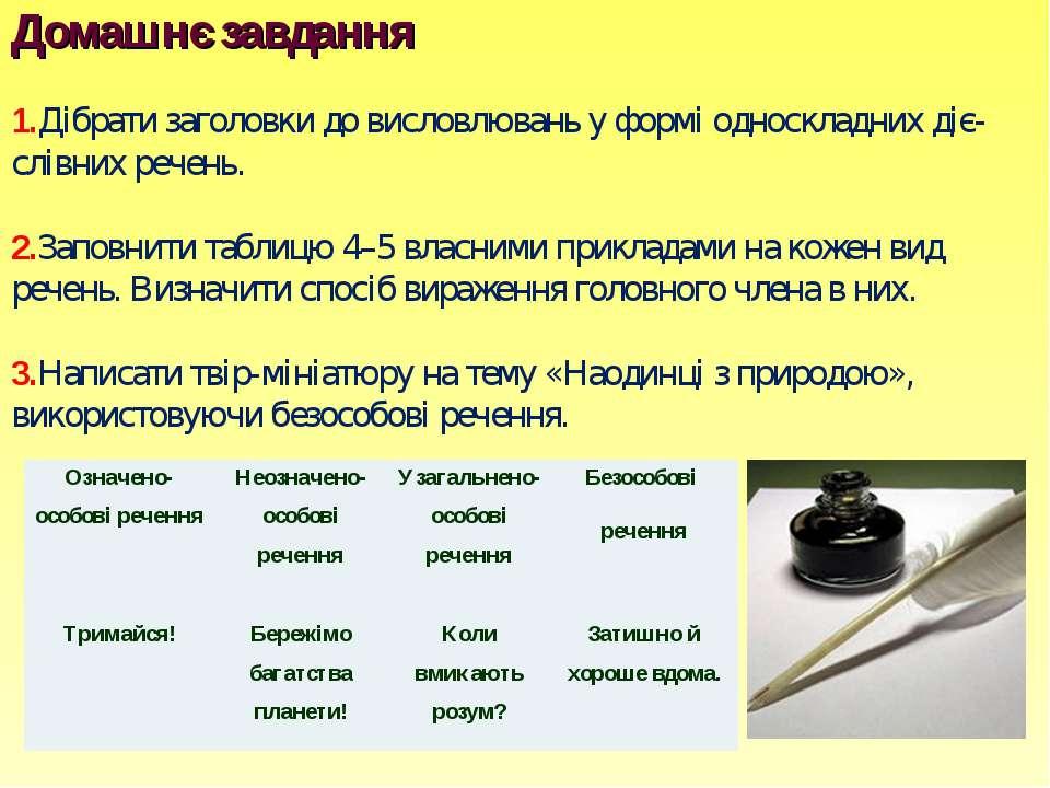Домашнє завдання 1.Дібрати заголовки до висловлювань у формі односкладних діє...