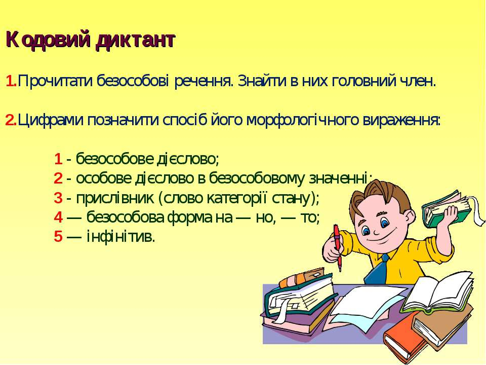 Кодовий диктант 1.Прочитати безособові речення. Знайти в них головний член. 2...