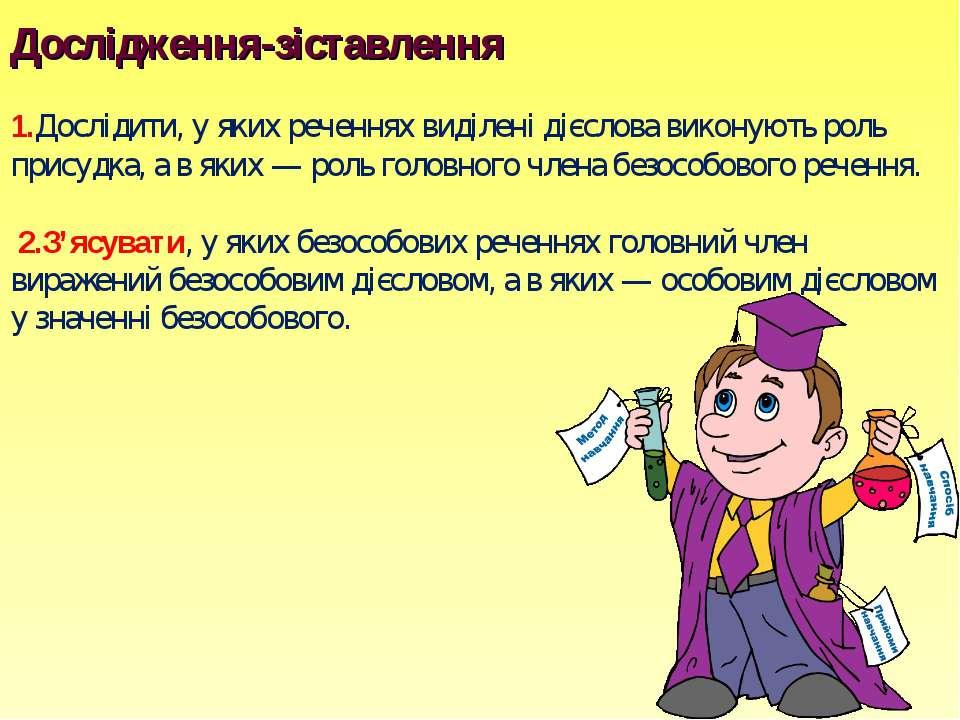 Дослідження-зіставлення 1.Дослідити, у яких реченнях виділені дієслова викону...