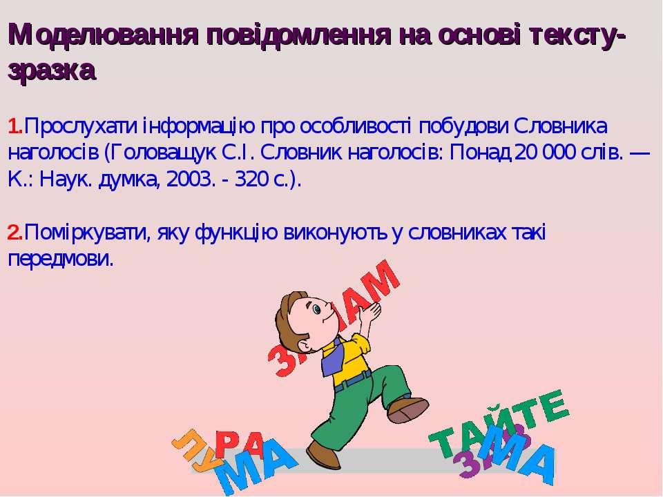 Моделювання повідомлення на основі тексту-зразка 1.Прослухати інформацію про ...