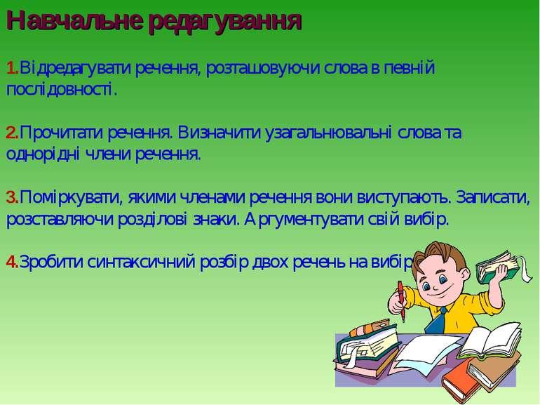 Навчальне редагування 1.Відредагувати речення, розташовуючи слова в певній по...