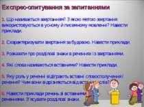 Експрес-опитування за запитаннями 1. Що називається звертанням? З якою метою ...