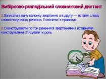 Вибірково-розподільний словниковий диктант 1.Записати в одну колонку звертанн...