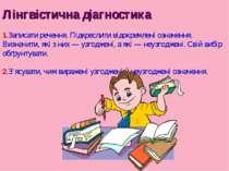Лінгвістична діагностика 1.Записати речення. Підкреслити відокремлені означен...