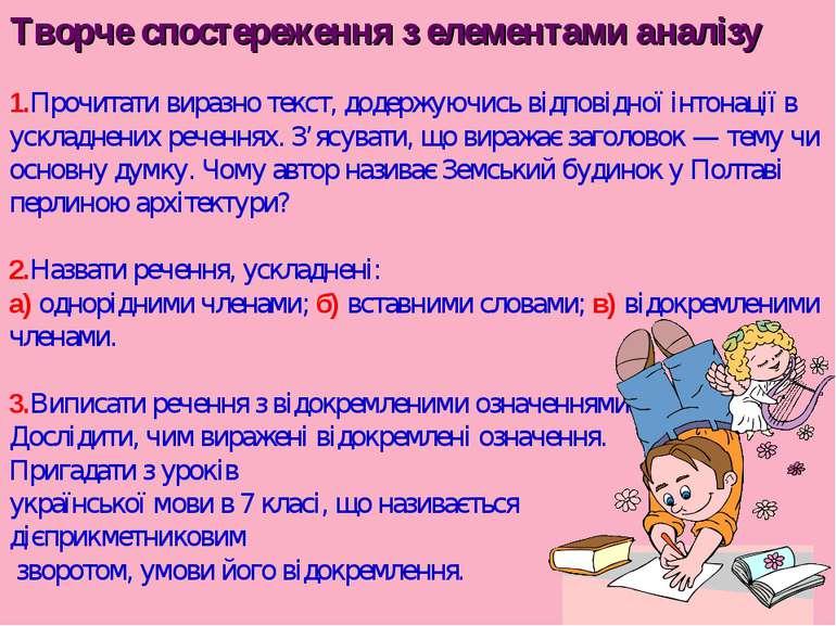 Творче спостереження з елементами аналізу 1.Прочитати виразно текст, додержую...