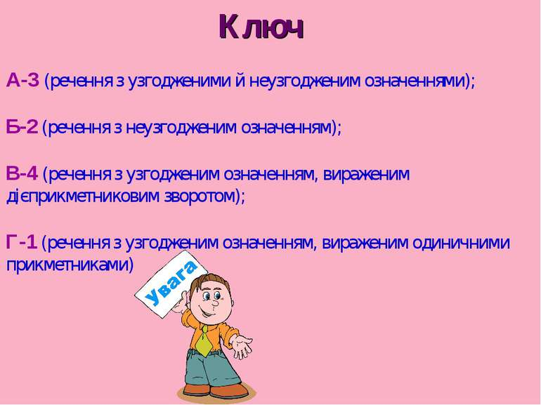 Ключ А-3 (речення з узгодженими й неузгодженим означеннями); Б-2 (речення з н...