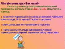 Лінгвістична гра «Так чи ні» Свою згоду чи незгоду із запропонованими вчителе...