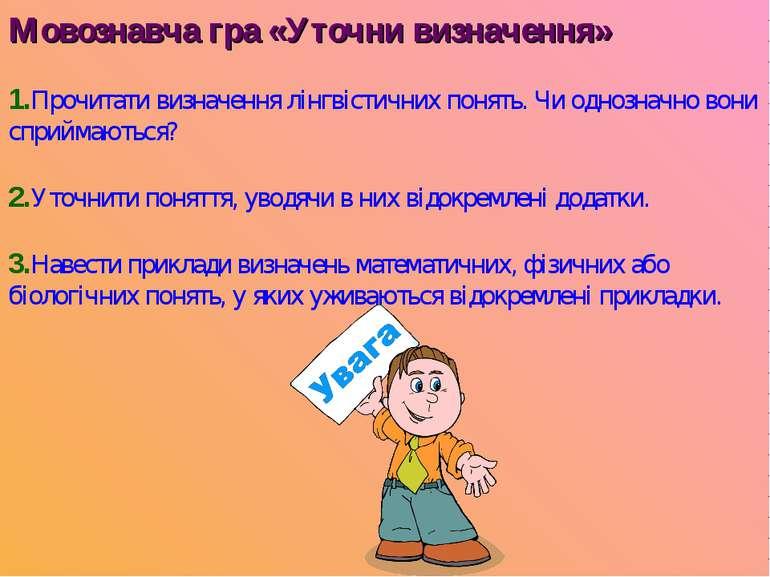 Мовознавча гра «Уточни визначення» 1.Прочитати визначення лінгвістичних понят...