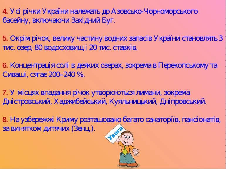 4. Усі річки України належать до Азовсько-Чорноморського басейну, включаючи З...