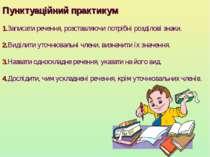 Пунктуаційний практикум 1.Записати речення, розставляючи потрібні розділові з...
