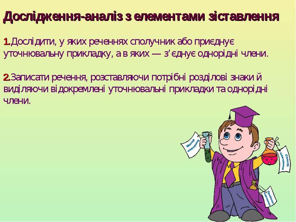 Дослідження-аналіз з елементами зіставлення 1.Дослідити, у яких реченнях спол...