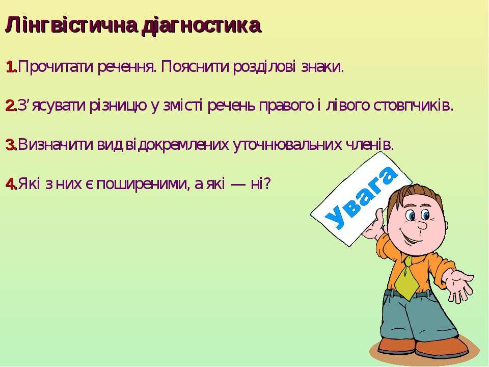 Лінгвістична діагностика 1.Прочитати речення. Пояснити розділові знаки. 2.З'я...
