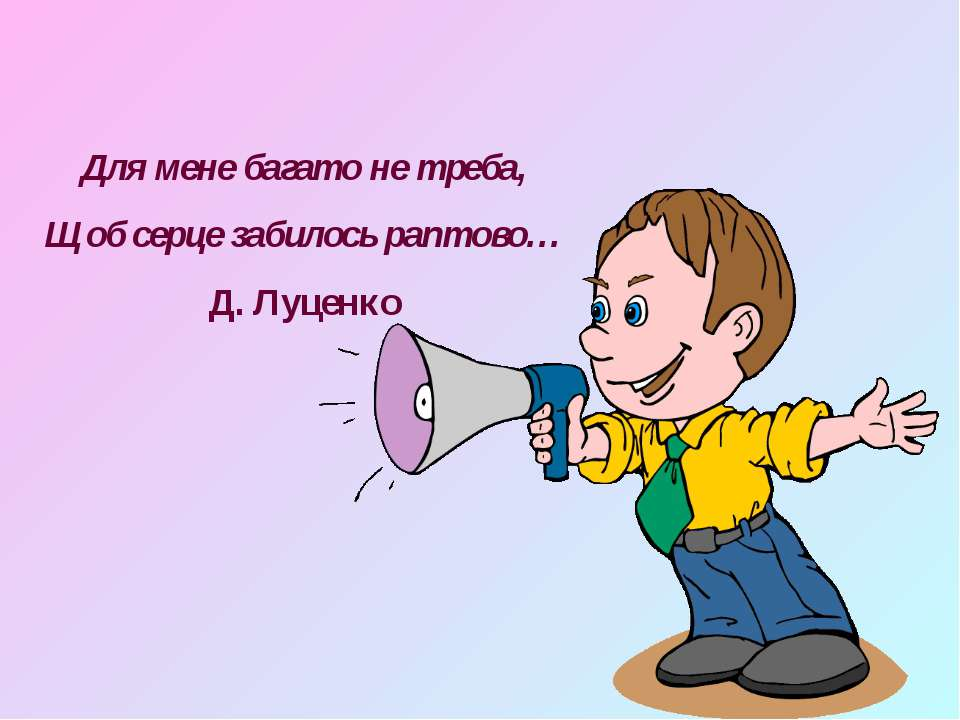 Для мене багато не треба, Щоб серце забилось раптово… Д. Луценко