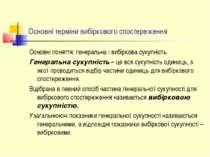Основні терміни вибіркового спостереження Основні поняття: генеральна і вибір...