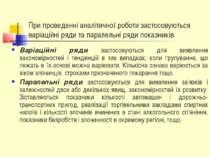При проведенні аналітичної роботи застосовуються варіаційні ряди та паралельн...