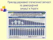 Приклад державної статистичної звітності по демографічній ситуації в Україні
