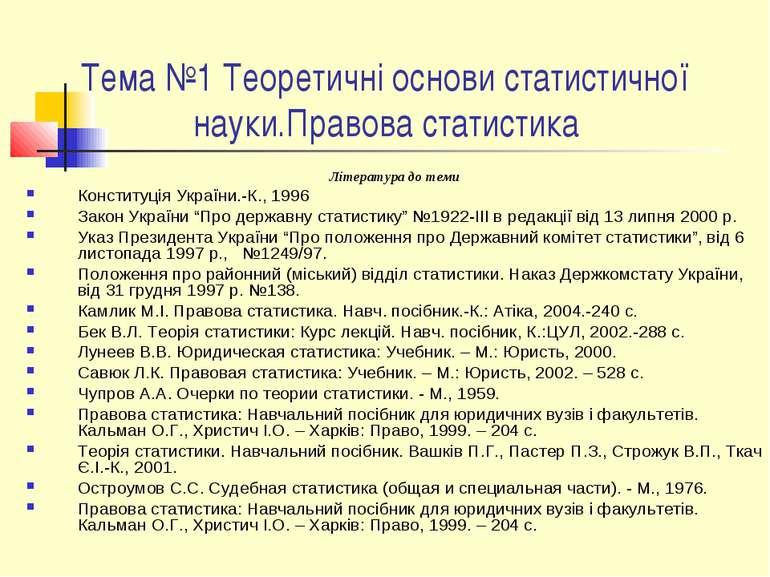 Тема №1 Теоретичні основи статистичної науки.Правова статистика Література до...