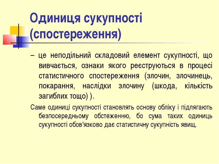Одиниця сукупності (спостереження) – це неподільний складовий елемент сукупно...